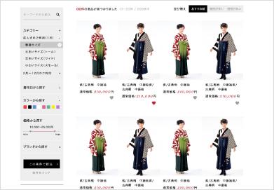 こちらの画面でお好みの着物をお選びください