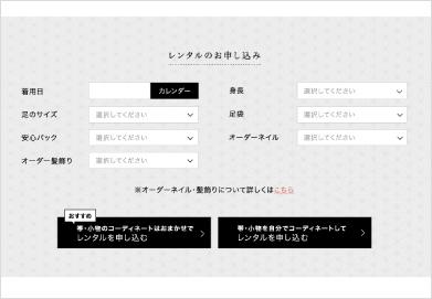 レンタルする着物が決まったら、商品詳細ページの右記の画面にて情報入力し、お申し込み下さい。