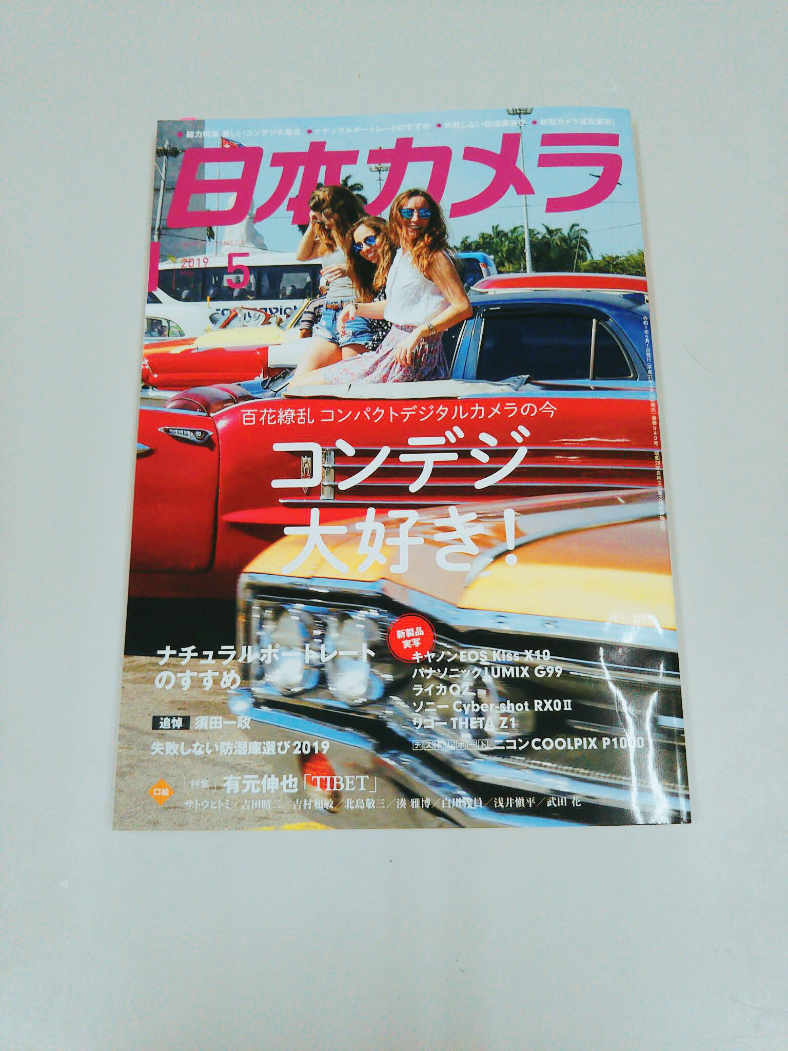 雑誌「日本カメラ」で金賞を獲った写真が「彼岸花の結婚式」
