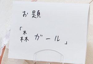 振袖コーディネート お題「森ガール」